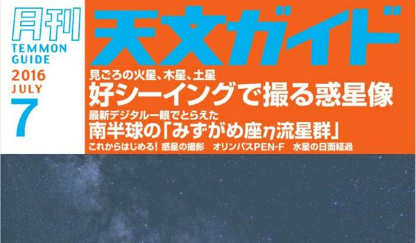 2016『天文ガイド』(誠文堂新光社)