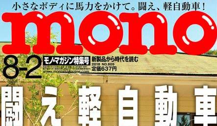 mono_20180802