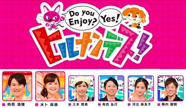 2016『ヒルナンデス!』(日本テレビ)