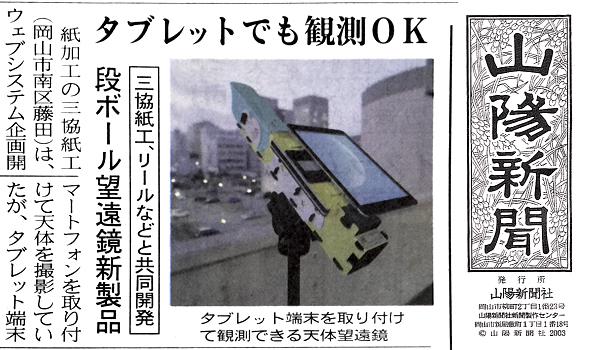 2016『山陽新聞』(山陽新聞社)