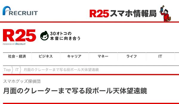 2016『R25スマホ情報局』(リクルート)