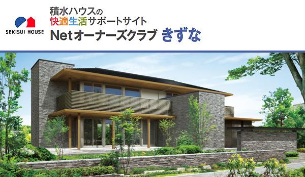 2016『Netオーナーズクラブ きずな」(積水ハウスWebマガジン)