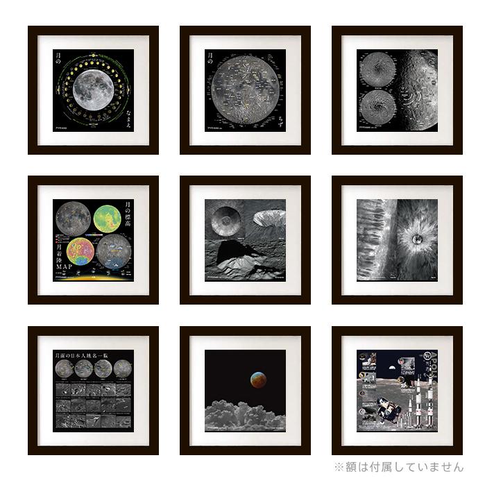 月面地図プレゼントキャンペーン
