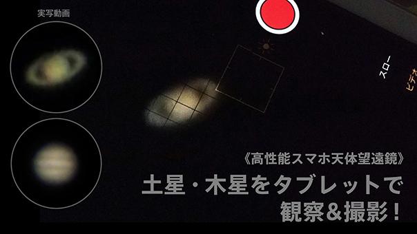 土星・木星をタブレットで観察_サムネsmall