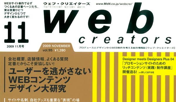 Webcreator