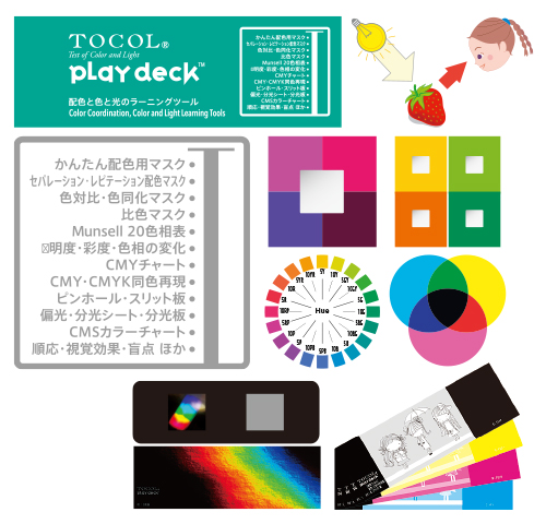 Play Deck[配色と色と光のラーニングツール]
