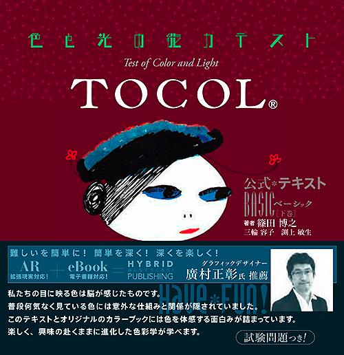 TOCOL® 公式テキスト(下巻)[ DESIGN ]