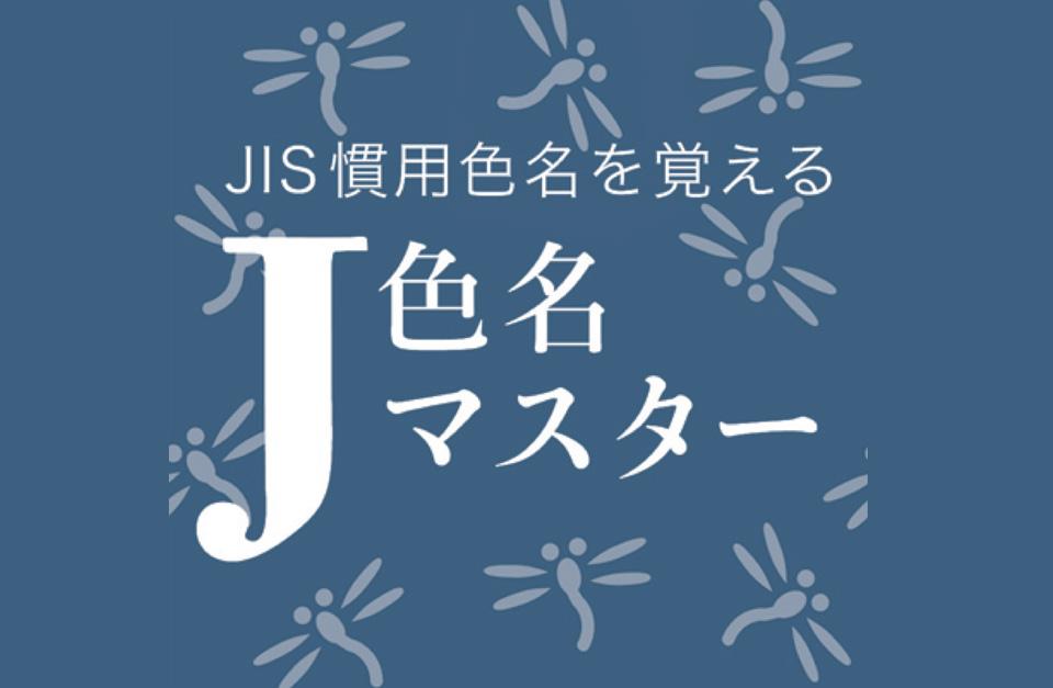 J色名マスター
