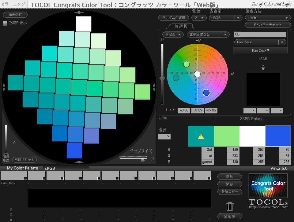TOCOL Congrats Color Tool:コングラッツ カラーツール「Web版」